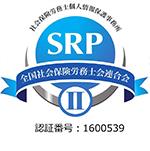 SRP認定
